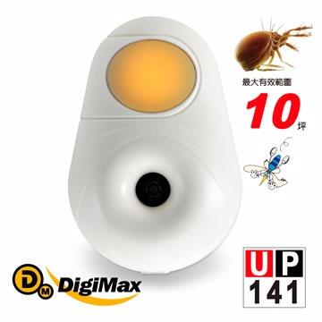 Digimax★UP-141 強效型超音波塵蹣對策器