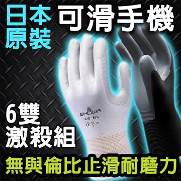 日本Showa工作用超防滑手套6包激殺組