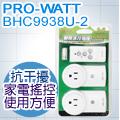 PRO-WATT 一對二無線搖控插座 BHC9938U-2