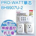 PRO-WATT 華志 一對二無線遙控插座BH9907U-2