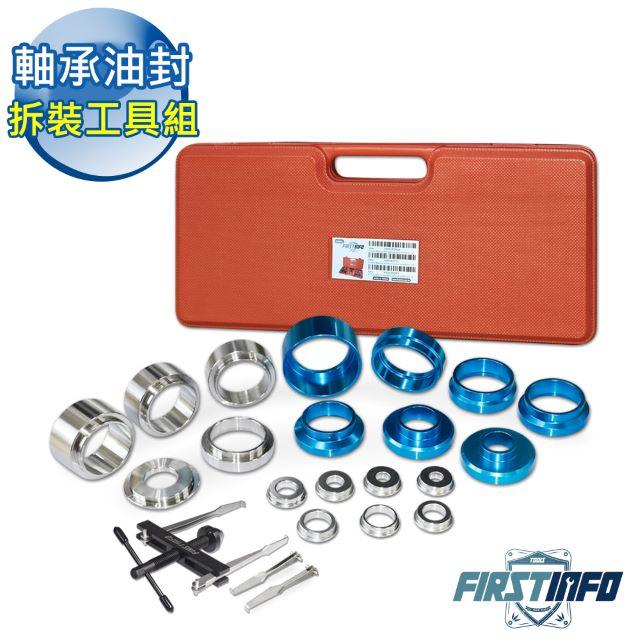【良匠工具】軸承油封拆裝工具組