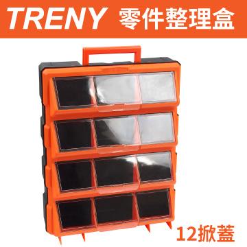 TRENY 12 掀蓋整理盒
