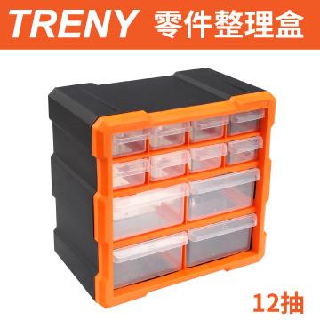 TRENY 12 抽零件整理盒
