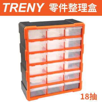 TRENY 18 抽零件整理盒
