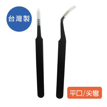 【DIY工具】防靜電夾2PC