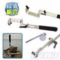 【良匠工具】萬用正時齒輪夾 三個定位點 適用範圍:50~150mm+1.5寸檢視鏡超值組