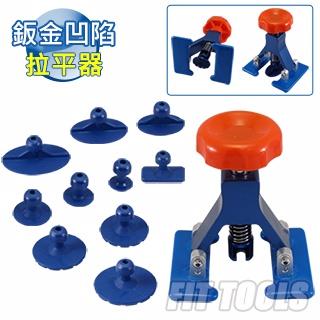【良匠工具】汽車/機車鈑金(板金)小地方凹陷旋鈕手動轉動式拉平器附吸盤20件組