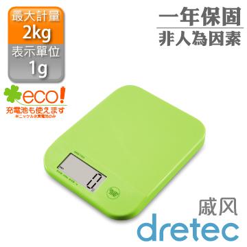 【日本DRETEC】Chiffon平面電子料理秤-綠