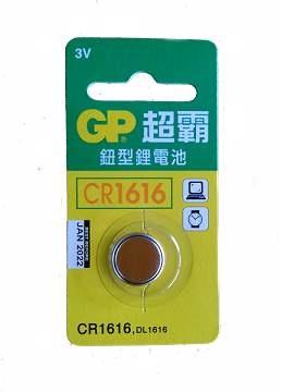 GP超霸鈕型鋰電池-CR-1616