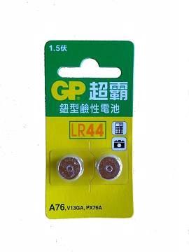 GP超霸鈕型鹼性電池-LR44