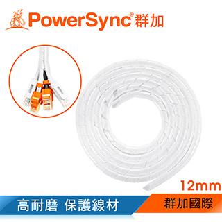 群加 Powersync 電線纏繞管理線保護套/白色/線徑12mm/2M(ACLWAVW2C9)