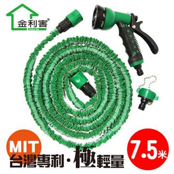 MIT 伸縮式專利 極輕量軟式彈性口袋水管(延伸至7.5米)【一個月內破損免費更換】