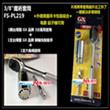 """(附正逆棘輪板桿+六角柄接桿) GX 台製 FS-PL219 萬用套筒 魔術套筒 3/8"""" 9~21mm"""