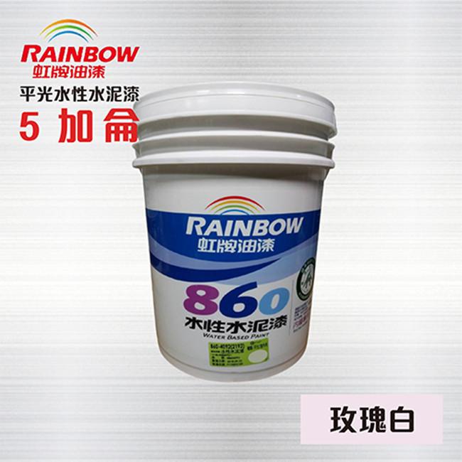 虹牌860 水性水泥漆 (平光) 玫瑰白 - 5加侖 / 虹牌油漆