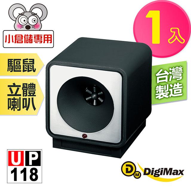 Digimax★UP-118 專業型營業用單孔式高音壓超音波驅鼠器
