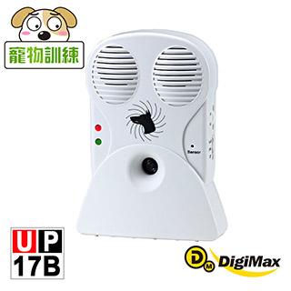 DigiMax★UP-17B 寵物行為訓練器