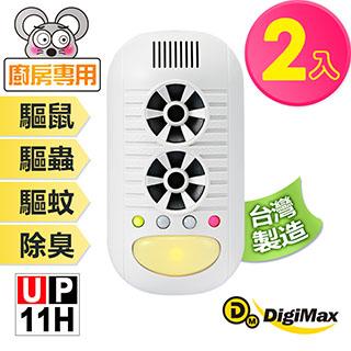 Digimax★UP-11H 四合一強效型超音波驅鼠器《超優惠2入組》