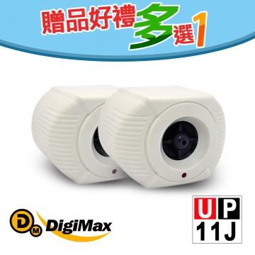 Digimax★UP-11J 營業用增壓型超音波驅鼠蟲器《超優惠2入組》
