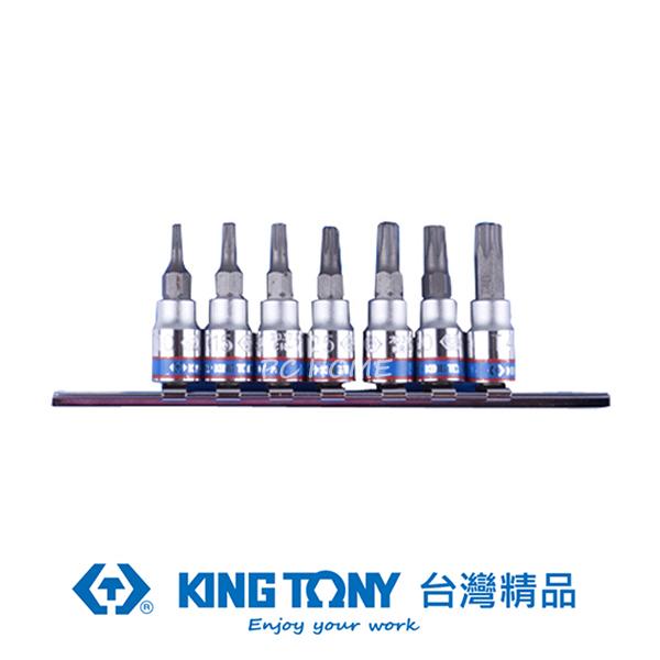 "KING TONY 專業級工具 7件式 1/4""DR. 星型中孔BIT套筒組 KT2107PR"