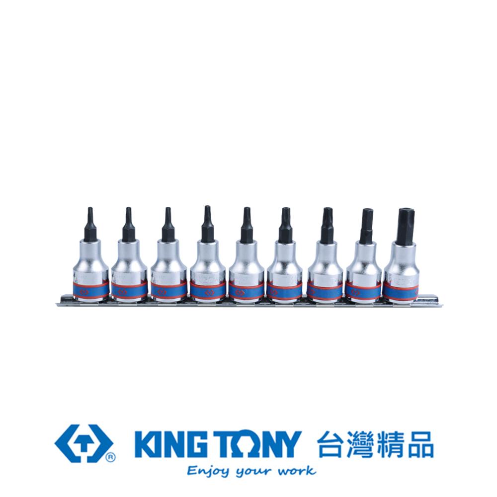 "KING TONY 專業級工具 9件式 3/8""(三分)DR. 星型中孔BIT套筒組 KT3119PR8"