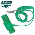 【ProsKit 寶工】防靜電壓扣鬆緊帶型手環(3米)  8PK-611D