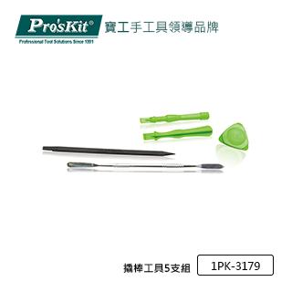 Pro'sKit寶工1PK-3179撬棒工具5支組