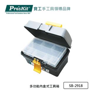 Pro'sKit寶工多功能內盒式工具箱SB-2918