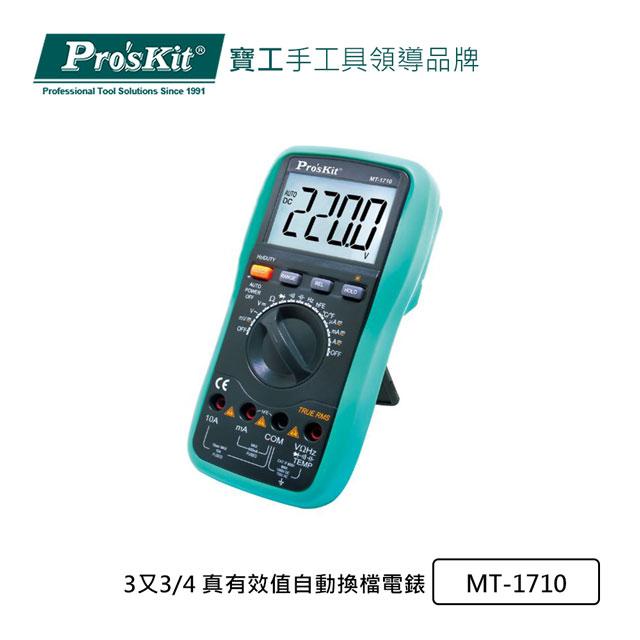Pro'sKit寶工3 3/4真有效值自動換檔電錶MT-1710