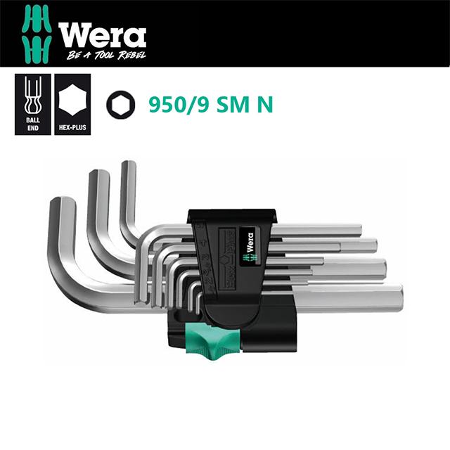 【德國Wera】短型六角扳手9支組 950/9 SM N