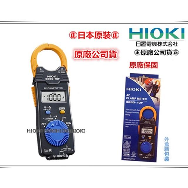 HIOKI 3280-10F 超薄型鉤錶