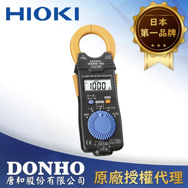 HIOKI 3288-20 真有效值 RMS 交直流數字鉤錶