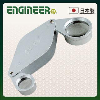【日本工程師ENGINEER】珠寶寶石放大鏡 8/15倍 SL-51