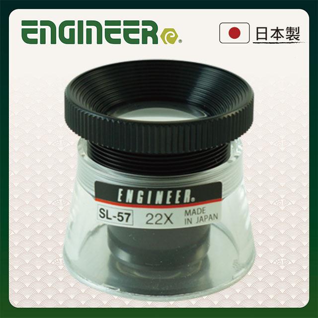 【日本ENGINEER】測量放大鏡 22倍(刻度0.1mm) SL-57