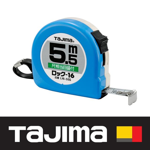 日本 田島Tajima 5.5米 x 16mm/ 台尺捲尺 L16-55SBL