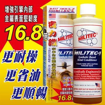 美國原裝【密力鐵】(8oz_236ml)金屬保護劑