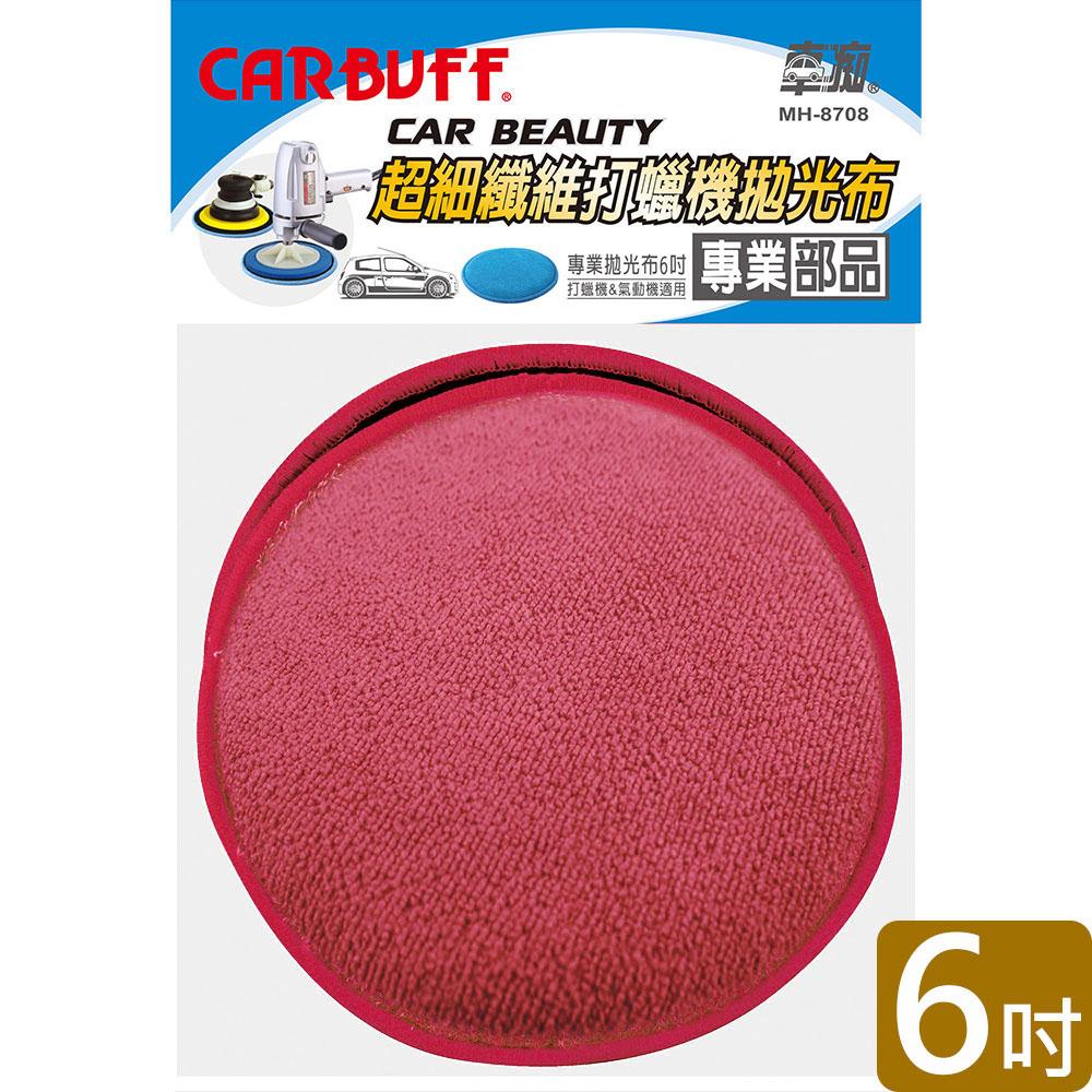 CARBUFF 超細纖維打蠟機拋光布 4入(6英吋) MH-8708