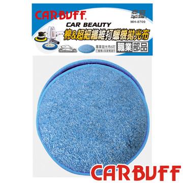 CARBUFF 車痴棉&超纖打蠟機拋光布 4入(6英吋) MH-8709