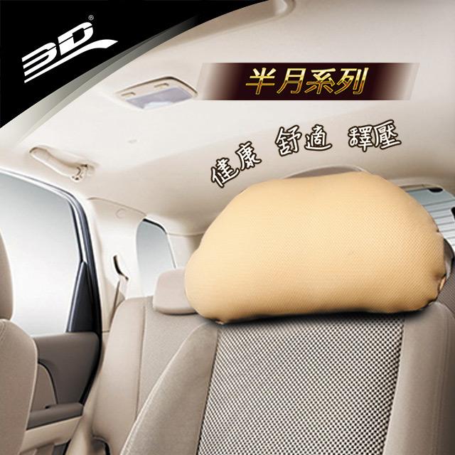 3D舒壓透氣枕-半月系列