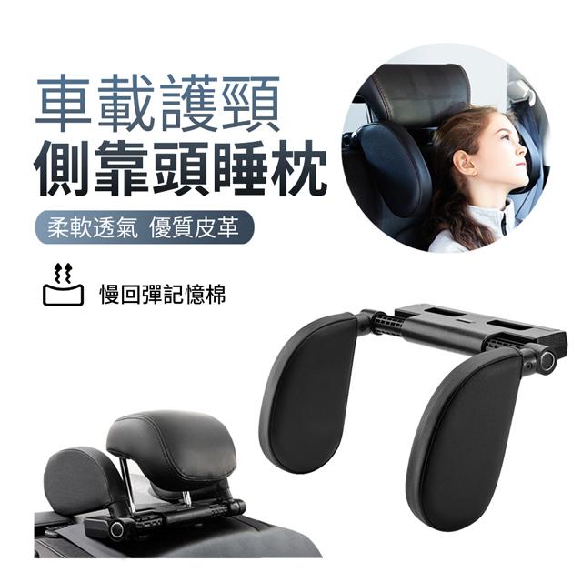ANTIAN 汽車座椅側靠頭睡枕 多角度調節汽車頭枕 車載後座護頸枕頭 車用椅座U型側睡枕 靠枕