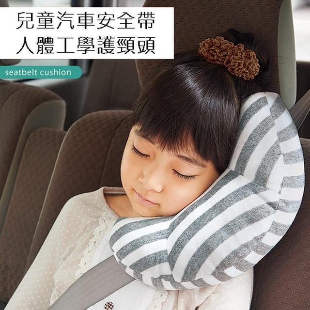 兒童汽車安全帶人體工學護頸頭枕