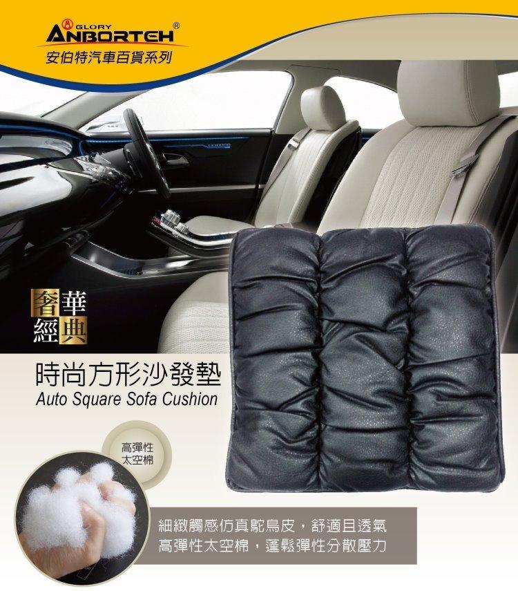 【安伯特】經典奢華系列-時尚方型沙發墊 高科技太空棉 透氣 耐磨