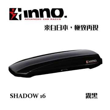 INNO Shadow 16 薄型車頂行李箱 霧黑 車頂箱 BR1210TBK