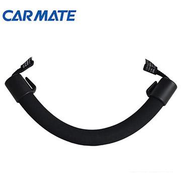 CARMATE 汽車車用後座頭枕安全扶手 CD12