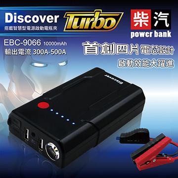 飛樂 Discover 救車行動電源   EBC-9066