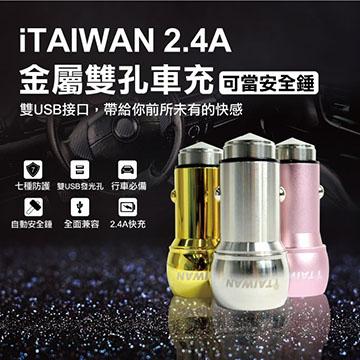 ITAIWAN 2.4A 金屬錘雙孔車充 逃生錘 擊破器 車窗擊破器 (三色)