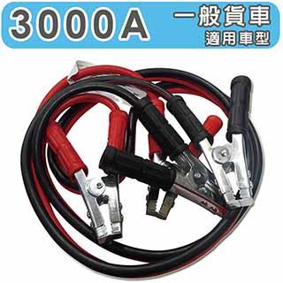 【急救俠】汽車救車線-3000A 適用於一般貨車車型 道路救援 拋錨 救援 電瓶 過電救車