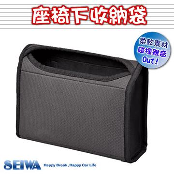 SEIWA座椅下收納袋W841