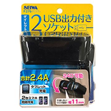 日本 SEIWA 2.4A雙USB+雙孔 直插240度9段可調式點煙器電源插座擴充器 F276