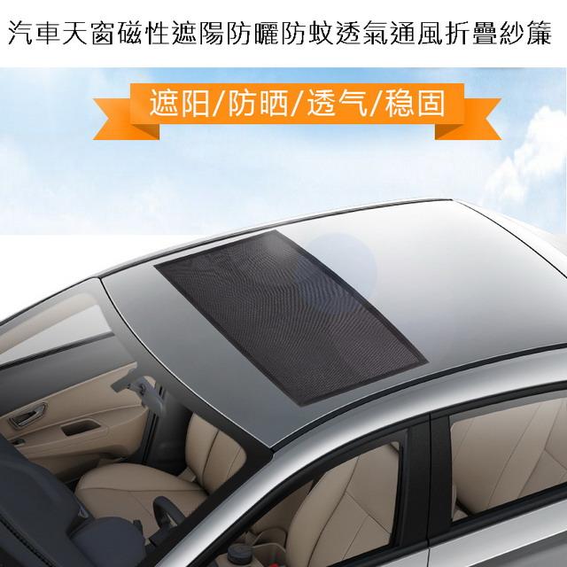 汽車天窗磁性遮陽防曬防蚊透氣通風折疊紗簾