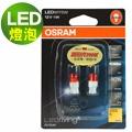 OSRAM 汽車LED燈 T10 W5W 2855YE 2000K 琥珀光 2入 (公司貨)
